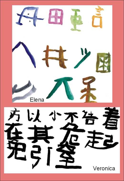 chinesische schriftzeichen nachmalen. Black Bedroom Furniture Sets. Home Design Ideas